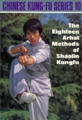 The Eighteen Arhat Methods of Shaolin Kungfu
