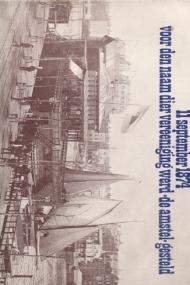 11 september 1874