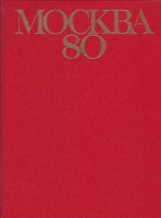 Mocba 80 - Moscow 80