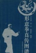 Xing Yi Quan
