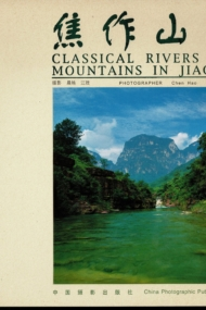 Classical Rivers And Mountains In Jiaozuo
