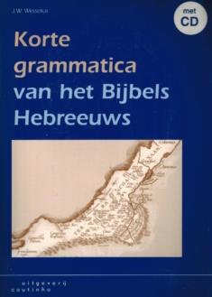 Korte grammatica van het Bijbels Hebreeuws