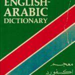 Oxford English-Arabic Dictionary