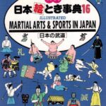 Martial Arts and Sports in Japan