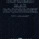 Honderd jaar Roodbroek 1889-1989