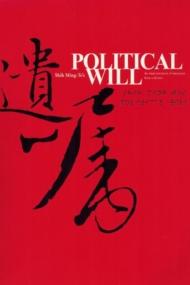 Political Will and Common Sense